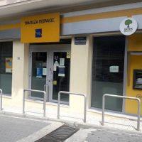 Ψήφισμα Δημοτικού Συμβουλίου Σερβίων για τη λειτουργία του Υποκαταστήματος της Τράπεζας Πειραιώς στα Σέρβια
