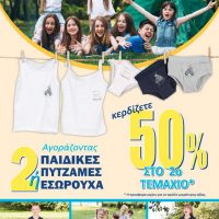 Μεγάλη προσφορά από το Πολυκατάστημα Δραγατσίκας σε παιδικές πυτζάμες και εσώρουχα