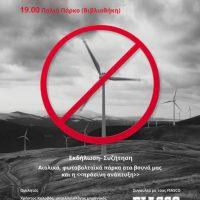 SOS Εορδαία: Εκδήλωση για τα αιολικά – φωτοβολταϊκά πάρκα στα βουνά μας