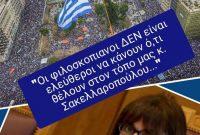 12 Σερραϊκοί Πολιτιστικοί Σύλλογοι για την επίσκεψη της ΠτΔ στις Σέρρες: «Οι φιλοσκοπιανοί δεν είναι ελεύθεροι να κάνουν ό,τι θέλουν στον τόπο μας κ. Σακελλαροπούλου»!