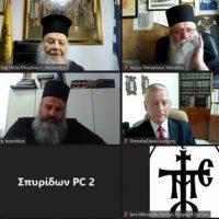 Πραγματοποιήθηκε η διαδικτυακή εσπερίδα της Ιεράς Μητροπολέως Φλωρίνης, Πρεσπών και Εορδαίας για τα 200 χρόνια από την έναρξη της Ελληνικής Επανάστασης του 1821