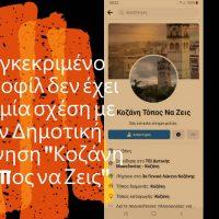 Παραπλανητικό προφίλ με το όνομα «Κοζάνη Τόπος Να Ζεις» στο Facebook