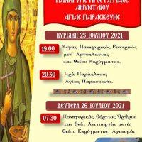 Εορτασμός της Προστάτιδος Αμυνταίου Αγίας Παρασκευής – Το πρόγραμμα των θρησκευτικών εκδηλώσεων
