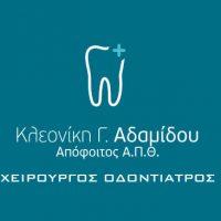 Νέο οδοντιατρείο της Κλεονίκης Αδαμίδου στο Κέντρο της Κοζάνης