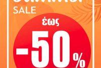Πολυκατάστημα Δραγατσίκας: Τεράστια ποικιλία από σεντόνια και κουβερλί με έκπτωση έως 50% και πλούσια δώρα με τις αγορές σας