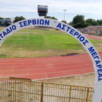 Τοποθετήθηκε η πινακίδα στο Δημοτικό Στάδιο Σερβίων με την ονομασία «Αστέριος Μεγαρέας»