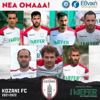 ΦΣ Κοζάνης: Ο βασικός κορμός της ομάδας και την νέα ποδοσφαιρική χρονιά