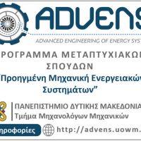 Παράταση υποβολής αιτήσεων για το ΠΜΣ του Τμήματος Μηχανολόγων Μηχανικών του ΠΔΜ με τίτλο «Προηγμένη Μηχανική Ενεργειακών Συστημάτων – Advanced Engineering of Energy Systems»