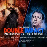 """Double Impact"" Stand Up Comedy show με τους Ηλία Φουντούλη και τον Άγγελο Σπηλιόπουλο σε Κοζάνη και Πτολεμαΐδα"