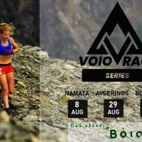 VoioRace: Για πρώτη φορά ορεινοί μαραθώνιοι αγώνες σε 3 διαφορετικές τοποθεσίες στο Βόιο