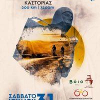 Ο Δήμος Βοΐου συνδιοργανώνει με τον Ποδηλατικό Σύλλογο Καστοριάς την ποδηλατική εκδήλωση «Η Γυναίκα Της Πίνδου