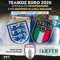 Γιγαντοοθόνη στην κεντρική πλατεία Κοζάνης για τον τελικό του Euro παρέα με την ομάδα της Κοζάνης