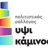 Υψικάμινος: Διαδικτυακό σεμινάριο – συνάντηση με τον Θεσσαλονικιό συγγραφέα Θανάση Τριαρίδη