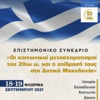 Συνέδριο για τους κοινωνικούς μετασχηματισμούς στη ΔυτικήΜακεδονία υπό την αιγίδα της Γ.Γ. Αποδήμου Ελληνισμού και Δημόσιας Διπλωματίας
