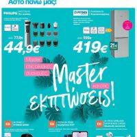 Welcome Stores: Master στις οικιακές συσκευές, master και στις εκπτώσεις – Δείτε το νέο φυλλάδιο καλοκαιρινών προσφορών