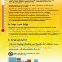 Καύσωνας: Στη διάθεση των πολιτών από τις 10 το πρωί έως τις 8 το βράδυ κλιματιζόμενες αίθουσες του Δήμου Κοζάνης