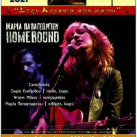 «Μαρία Παπαγεωργίου – HomeΒound»: Μουσική βραδιά από τον Φιλοπρόοδο Σύλλογο Κοζάνης