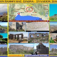 Αλησμόνητες Πατρίδες: Το Σίλλιον, ένα σημαντικό εμπορικό κέντρο στην ελληνιστική και ρωμαϊκή εποχή – Του Σταύρου Καπλάνογλου