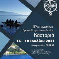 Μία μεγάλη κωπηλατική διοργάνωση στην Καστοριά: 5 μέρες, 30 Σωματεία, 700 αθλητές στο Πανελλήνιο Πρωτάθλημα Κωπηλασίας