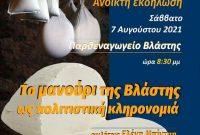 Ανοιχτή εκδήλωση με θέμα: «Το μανούρι της Βλάστης ως πολιτιστική κληρονομιά»