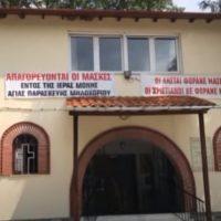 Μηλοχώρι Εορδαίας: Μοναστήρι απαγορεύει την είσοδο σε πιστούς που φορούν μάσκες