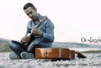 """""""Οι ψυχές"""": Το πρώτο τραγούδι του Θάνου Τζικανούλα από το Πλατανόρευμα Κοζάνης"""