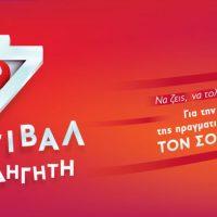 10 και 11 Σεπτεμβρίου το 47ο Φεστιβάλ ΚΝΕ-Οδηγητή στην Κοζάνη – Δείτε το πρόγραμμα των εκδηλώσεων