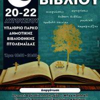 Γιορτή βιβλίου και παιδικής δημιουργίας με τίτλο «Από τη Βιβλιοθήκη στο φεγγάρι» υπό την αιγίδα του Δήμου Εορδαίας – Το πρόγραμμα των εκδηλώσεων