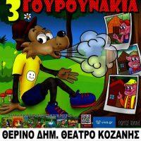 Η θεατρική παράσταση «Ο λύκος και τα 3 γουρουνάκια» σε Κοζάνη και Πτολεμαΐδα