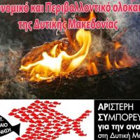 Αριστερή Συμπόρευση για τις αυταναφλέξεις λιγνίτη: Εικόνες από το ζοφερό μέλλον της «απολιγνιτοποιημένης» Δυτικής Μακεδονίας
