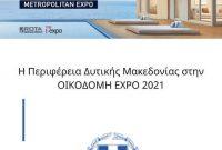 Πρόσκληση εκδήλωσης ενδιαφέροντος για την Συμμετοχή επιχειρήσεων της Δυτικής Μακεδονίας στην επαγγελματική έκθεση ΟΙΚΟΔΟΜΗ EXPO 2021