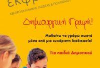 «Έκφρασις»: Μαθήματα Δημιουργικής Γραφής στην Κοζάνη για παιδιά Δημοτικού
