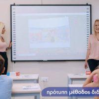 Γνωρίστε τον πρότυπο τρόπο διδασκαλίας των μαθητών στα Κέντρα Ξένων Γλωσσών Εν-τάξη