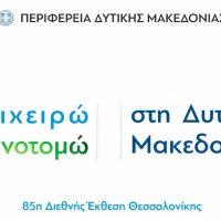 Πύλη στην Επιχειρηματικότητα και την Καινοτομία ανοίγει η Περιφέρεια Δυτικής Μακεδονίας με τη συμμετοχή της στην 85η Διεθνή Έκθεση Θεσσαλονίκης