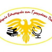 Πραγματοποιήθηκε η πρώτη Διεθνής Επιστημονική Ημερίδα της Ακαδημίας Επιστημών και Γραμμάτων Ποντίων στην Πτολεμαΐδα με θέμα «Έρευνα και Καινοτομία στη Σύγχρονη Επιστήμη»
