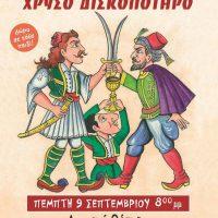 «Ο Καραγκιόζης και το χρυσό δισκοπότηρο» στα Σέρβια και στην Πτολεμαΐδα