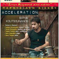 Παρουσίαση της πρώτης προσωπικής δισκογραφικής δουλειάς του ταλαντούχου Κοζανίτη νέου δημιουργού Σωτήρη Κουτσουνάνου στο στέκι του Φιλοπρόοδου