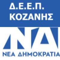 ΔΕΕΠ Κοζάνης της Νέας Δημοκρατίας: Σε προωθητική τροχιά ο νομός Κοζάνης και η Δυτική Μακεδονία με τον ανασχηματισμό του Κυριάκου Μητσοτάκη