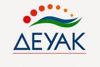 Αρρυθμία και διακοπή υδροδότησης την Τετάρτη 20/10 σε τοπικές κοινότητες της Κοζάνης λόγω διακοπής ρεύματος