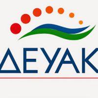 Αρρυθμία και πιθανή διακοπή υδροδότησης στην Κοζάνη και σε Τοπικές Κοινότητες την Κυριακή 24 Οκτωβρίου