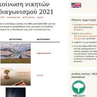 Νέες βραβεύσεις σε διεθνή διαγωνισμό για τις φωτογραφίες του Αργύρη Καραμούζα