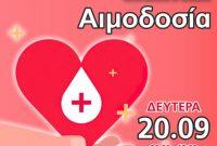 Ευρωπαϊκή Εβδομάδα Κινητικότητας: Εθελοντική Αιμοδοσία στο Μποδοσάκειο Νοσοκομείο Πτολεμαΐδας