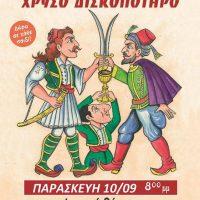 «Ο Καραγκιόζης και το χρυσό δισκοπότηρο» σε Πτολεμαΐδα και Σέρβια Κοζάνης