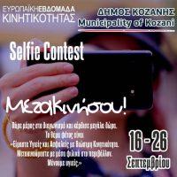 Δήμος Κοζάνης: Διαγωνισμός selfie με έπαθλα τρία ηλεκτρικά σκούτερ!