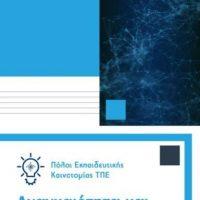 """Επέκταση – δημιουργία """"Πόλων Εκπαιδευτικής Καινοτομίας, Τεχνολογίας, Πληροφορίας και Επικοινωνιών ΠΕΚΤΠΕ"""