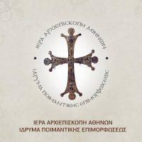 Νέα δωρεάν εξ αποστάσεως προγράμματα επιμόρφωσης για κληρικούς και λαϊκούς από το Ίδρυμα Ποιμαντικής Επιμορφώσεως της Αρχιεπισκοπής Αθηνών