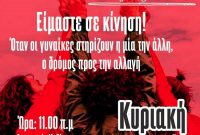 Ευρωπαϊκή Εβδομάδα Κινητικότητας στην Κοζάνη: Περίπατος γυναικών συζητώντας για θέματα που ταλανίζουν την κοινωνία και αναδεικνύουν τη θέση της γυναίκας το 2021