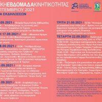 Ο Δήμος Γρεβενών συμμετέχει για 8η χρονιά στην «Ευρωπαϊκή Εβδομάδα Κινητικότητας» – Δράσεις, παρεμβάσεις και εκδηλώσεις από τις 16 έως τις 22 Σεπτεμβρίου