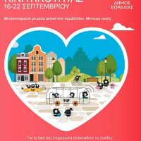 Για δεύτερη φορά ο Δήμος Εορδαίας συμμετέχει στην «Ευρωπαϊκή Εβδομάδας Κινητικότητας»