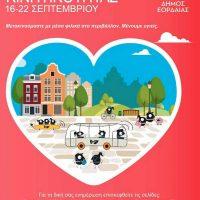 Το πλήρες πρόγραμμα των δράσεων του Δήμου Εορδαίας για την «Ευρωπαϊκή Εβδομάδα Κινητικότητας»